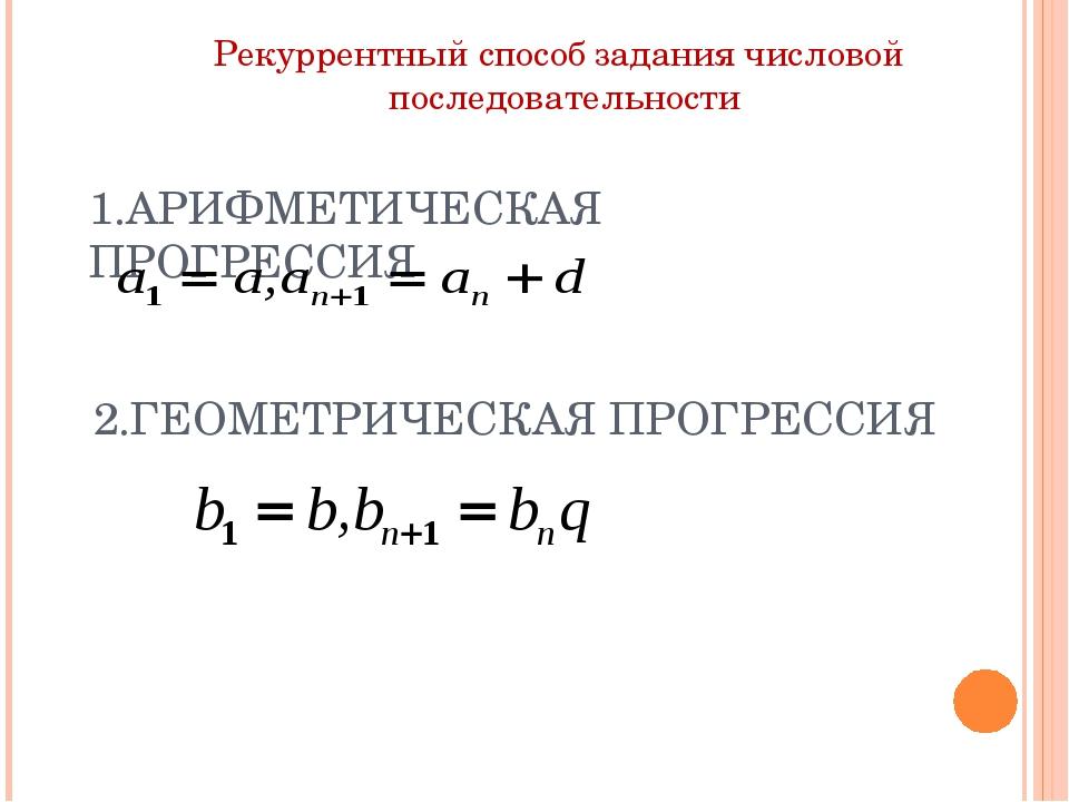 Рекуррентный способ задания числовой последовательности 1.АРИФМЕТИЧЕСКАЯ ПРОГ...
