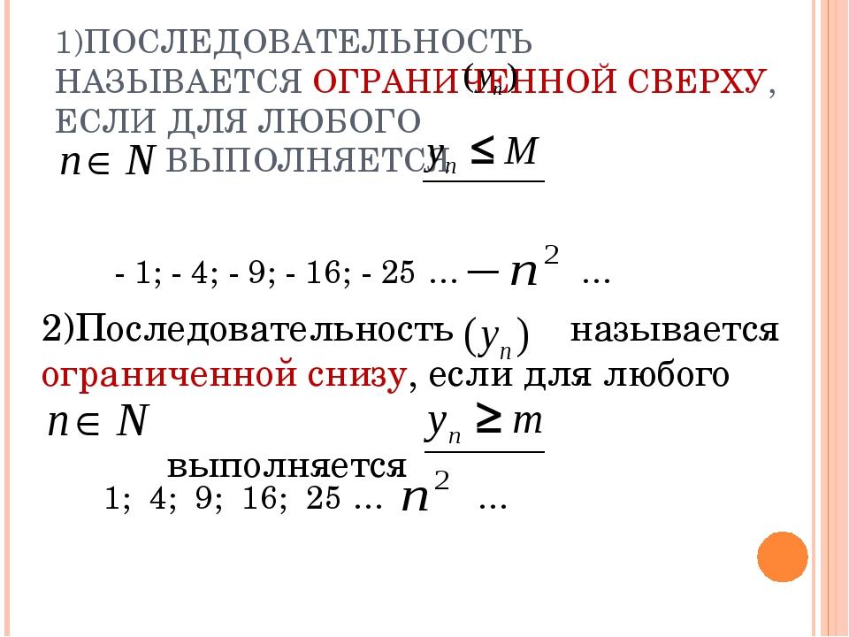 2)Последовательность называется ограниченной снизу, если для любого выполняет...