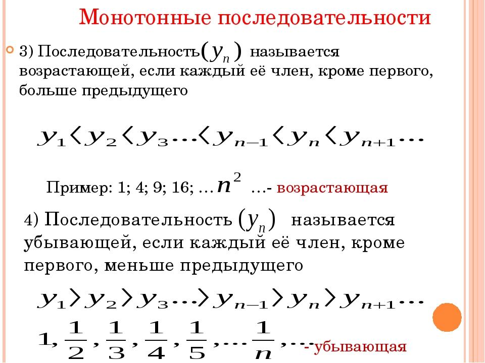 4) Последовательность называется убывающей, если каждый её член, кроме первог...