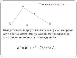 A B C Теорема косинусов: Квадрат стороны треугольника равен сумме квадратов д
