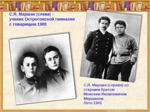 С.Я. Маршак (слева) - ученик Острогожской гимназии с товарищем 1900 С.Я. Мар