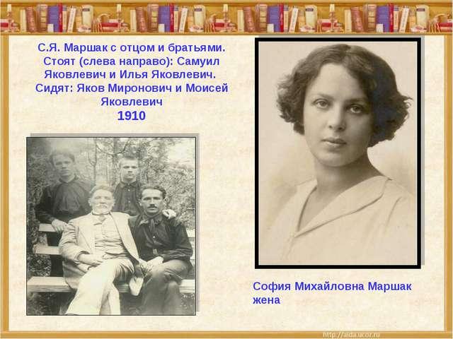 С.Я. Маршак с отцом и братьями. Стоят (слева направо): Самуил Яковлевич и Ил...