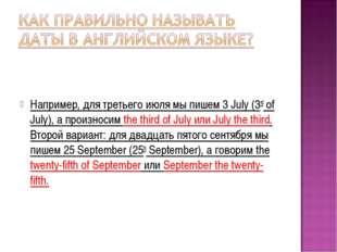 Например, для третьего июля мы пишем3 July(3rdof July), а произносимthe