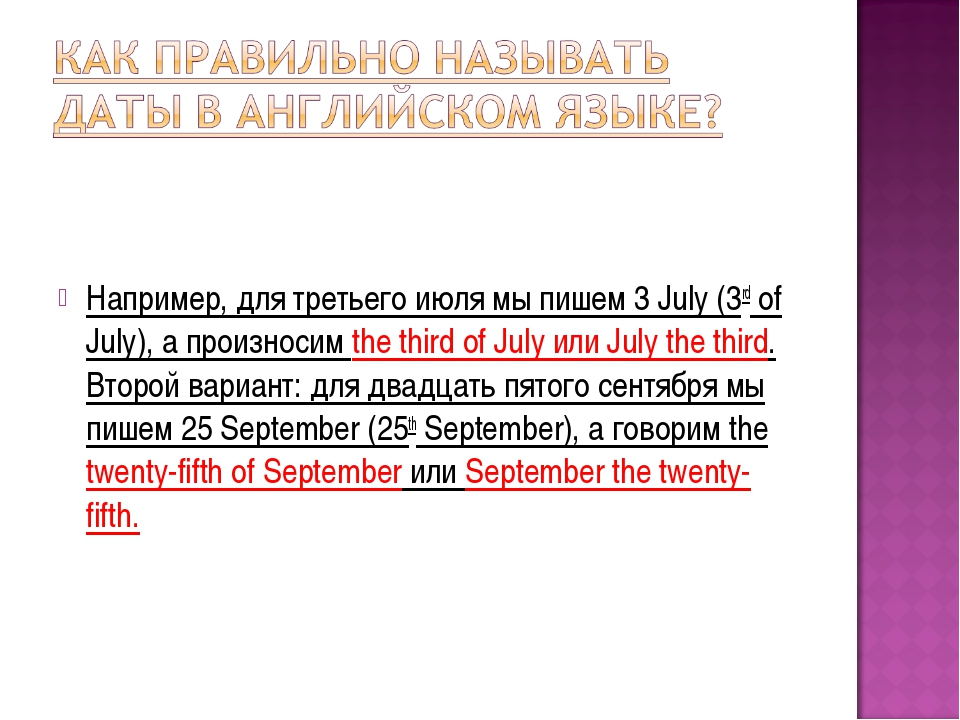 Например, для третьего июля мы пишем3 July(3rdof July), а произносимthe...