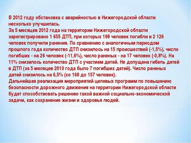 В 2012 году обстановка с аварийностью в Нижегородской области несколько улучш...