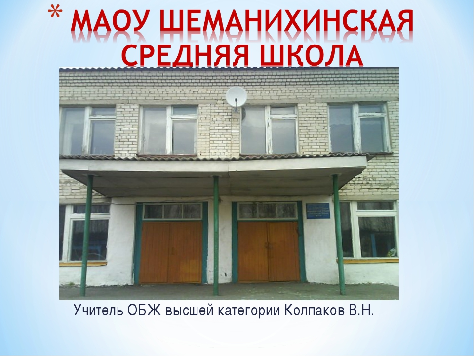 Учитель ОБЖ высшей категории Колпаков В.Н.