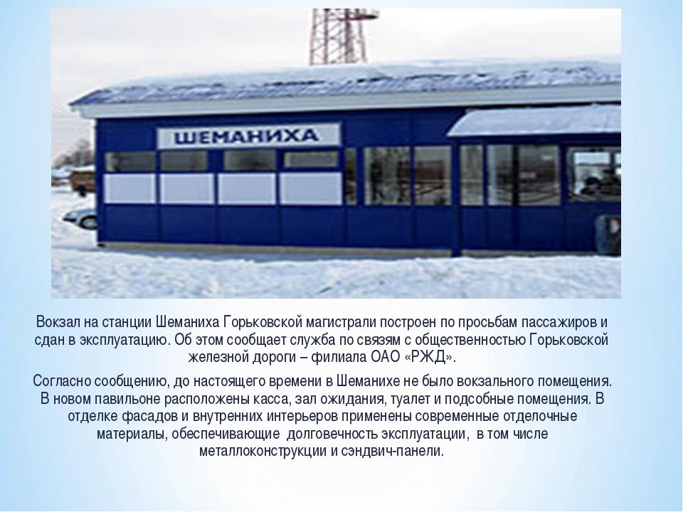 Вокзал на станции Шеманиха Горьковской магистрали построен по просьбам пассаж...