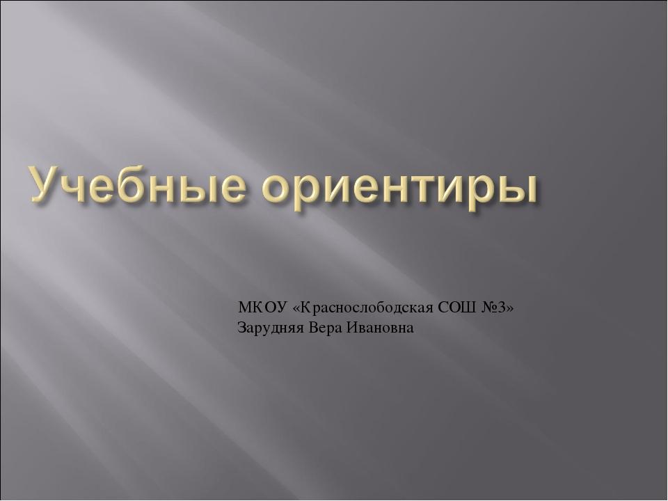 МКОУ «Краснослободская СОШ №3» Зарудняя Вера Ивановна