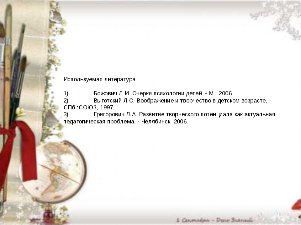 Используемая литература  1)Божович Л.И. Очерки психологии детей. - М., 2006...