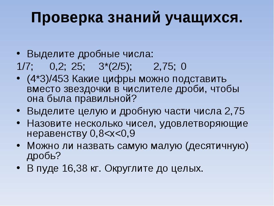 Проверка знаний учащихся. Выделите дробные числа: 1/7; 0,2;25;3*(2/5);2,7...