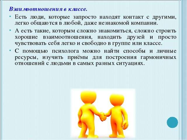Взаимоотношения в классе. Есть люди, которые запросто находят контакт с друг...