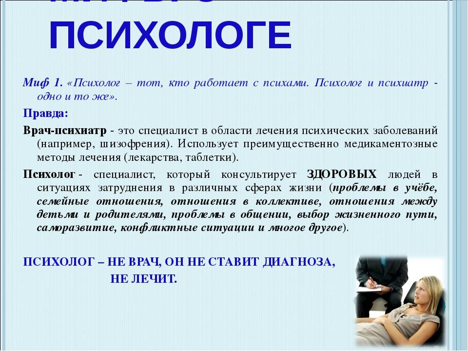 МИФЫ О ПСИХОЛОГЕ Миф 1.«Психолог – тот, кто работает с психами. Психолог и п...