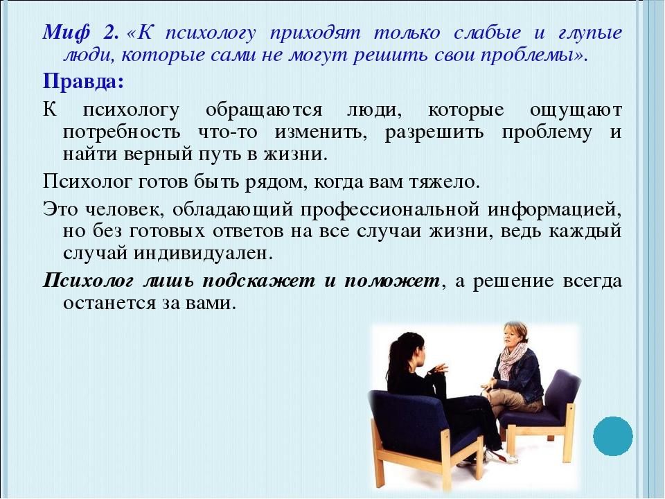 Миф 2.«К психологу приходят только слабые и глупые люди, которые сами не мог...