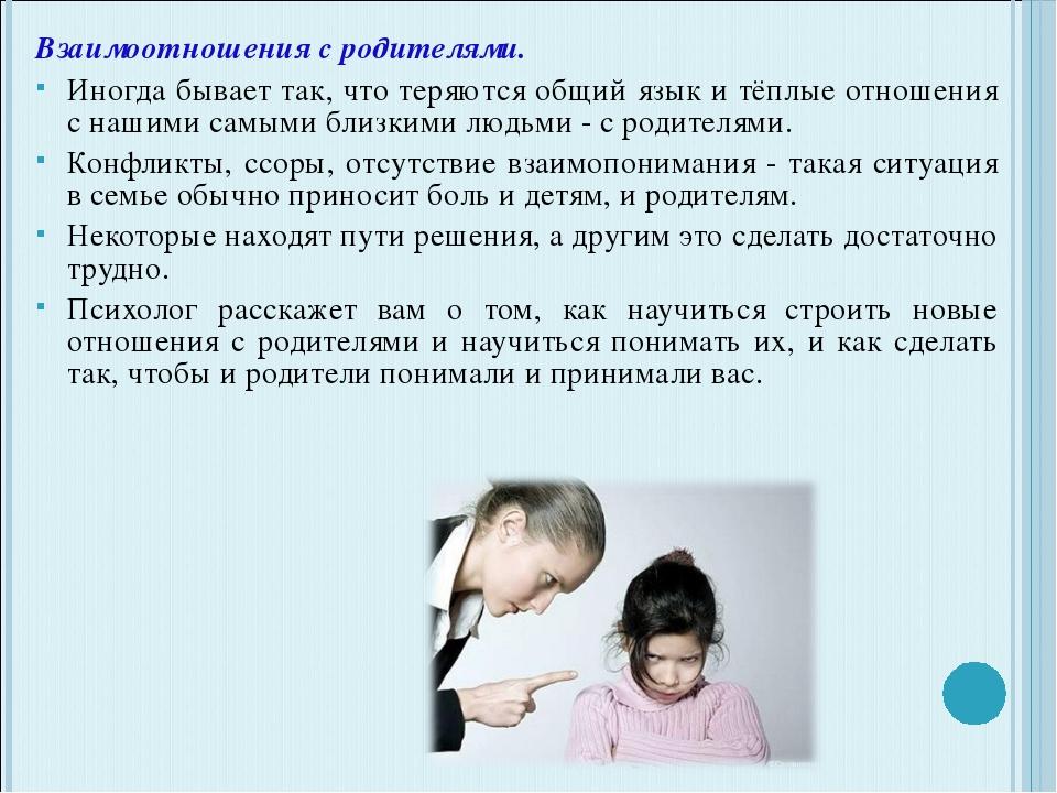 Взаимоотношения с родителями. Иногда бывает так, что теряются общий язык и тё...
