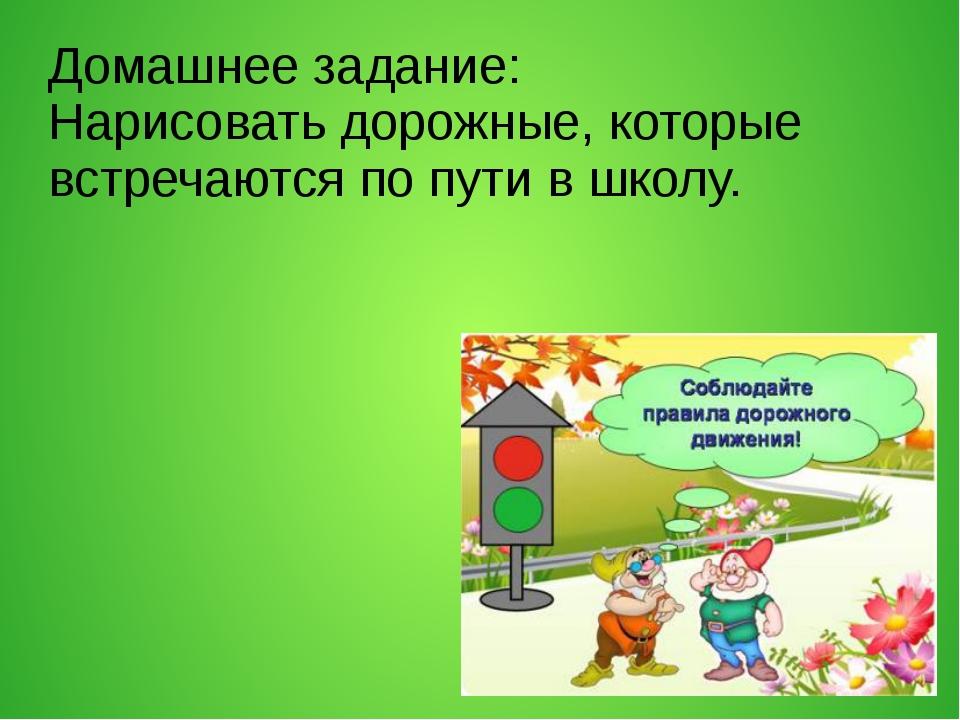 Домашнее задание: Нарисовать дорожные, которые встречаются по пути в школу.