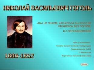 Работу выполнила Учитель русского языка и литературы Средней школы №429 Г.Лом