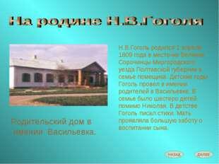 Н.В.Гоголь родился 1 апреля 1809 года в местечке Великие Сорочинцы Миргородск