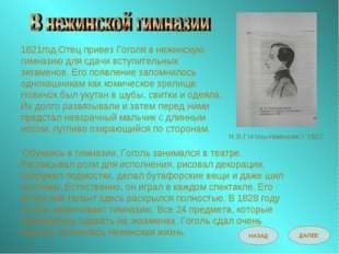 1821год.Отец привез Гоголя в нежинскую гимназию для сдачи вступительных экзам