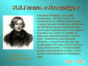 «Скорей в Петербург, на службу государеву»,- мечтал Гоголь. Он определился на