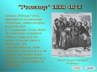 Осенью 1835года Гоголь принимается за написание «Ревизора», сюжет которого по