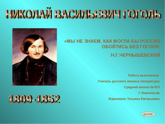 Работу выполнила Учитель русского языка и литературы Средней школы №429 Г.Лом...