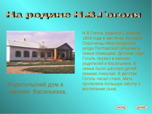 Н.В.Гоголь родился 1 апреля 1809 года в местечке Великие Сорочинцы Миргородск...
