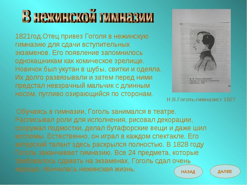 1821год.Отец привез Гоголя в нежинскую гимназию для сдачи вступительных экзам...