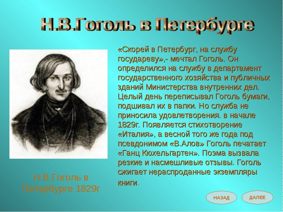 «Скорей в Петербург, на службу государеву»,- мечтал Гоголь. Он определился на...
