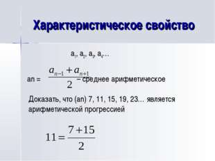 Характеристическое свойство a1, a2, a3, a4… an = – среднее арифметическое Док