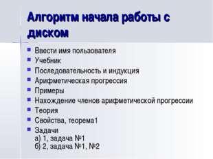 Алгоритм начала работы с диском Ввести имя пользователя Учебник Последователь