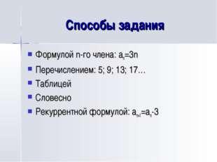 Способы задания Формулой n-го члена: an=3n Перечислением: 5; 9; 13; 17… Табли