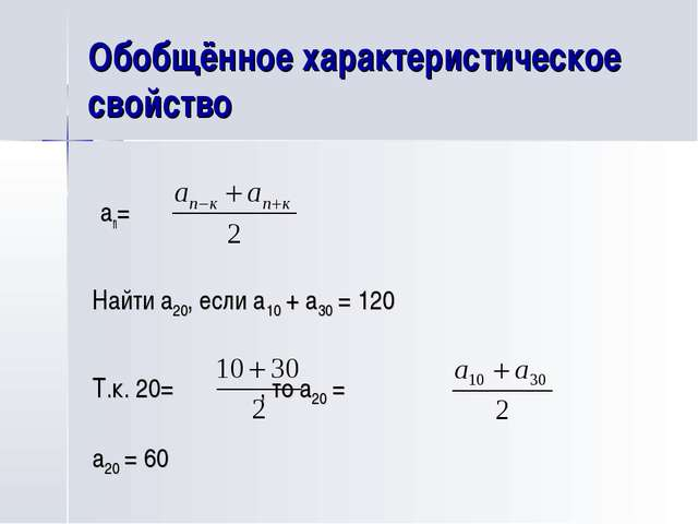 Обобщённое характеристическое свойство аn= Найти a20, если а10 + а30 = 120 Т....