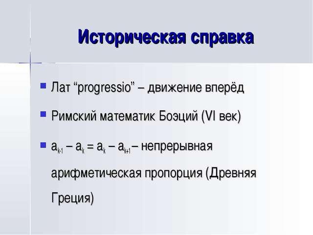 """Историческая справка Лат """"progressio"""" – движение вперёд Римский математик Боэ..."""