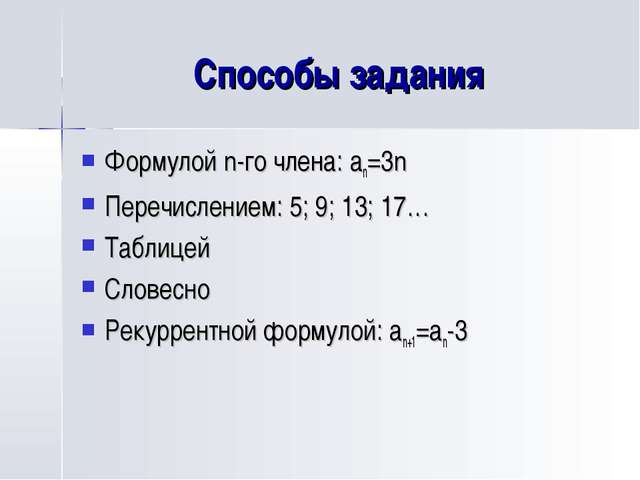 Способы задания Формулой n-го члена: an=3n Перечислением: 5; 9; 13; 17… Табли...