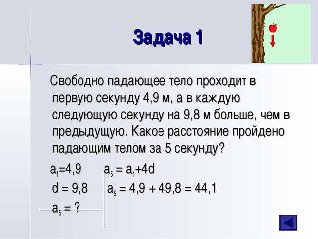 Задача 1 Свободно падающее тело проходит в первую секунду 4,9 м, а в каждую с...