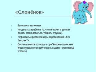 «Слонёнок» Запастись терпением. Не делать за ребёнка то, что он может и долже