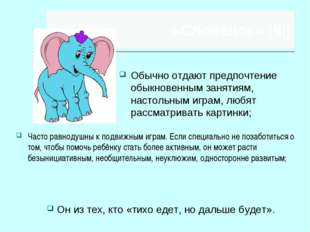 «Слонёнок» (III) Часто равнодушны к подвижным играм. Если специально не позаб
