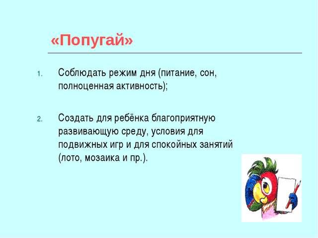 «Попугай» Соблюдать режим дня (питание, сон, полноценная активность); Создать...