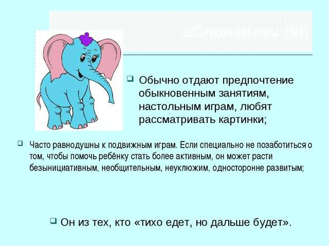 «Слонёнок» (III) Часто равнодушны к подвижным играм. Если специально не позаб...