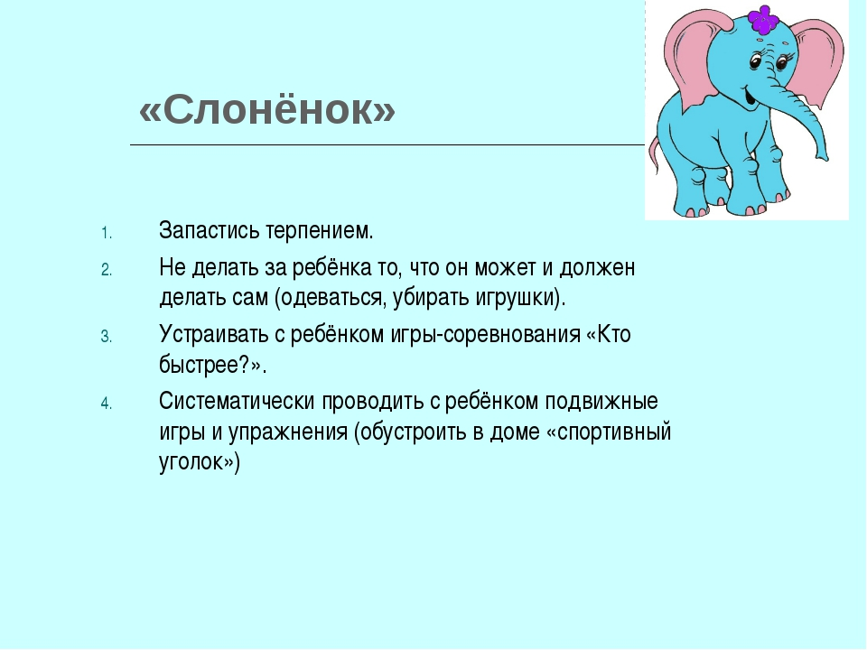 «Слонёнок» Запастись терпением. Не делать за ребёнка то, что он может и долже...