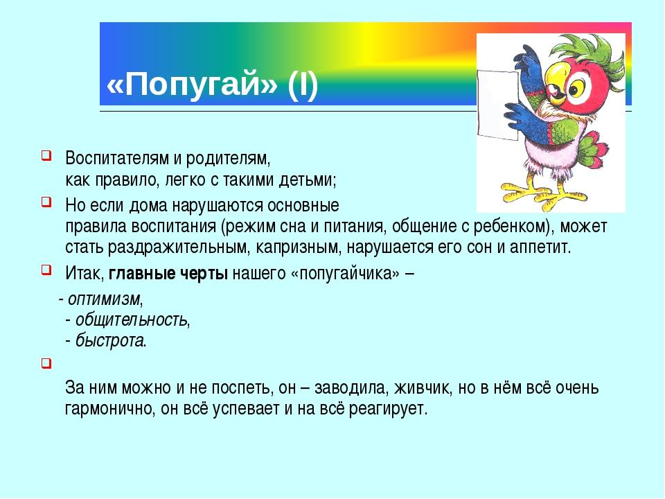«Попугай» (I) Воспитателям и родителям, как правило, легко с такими детьми; Н...