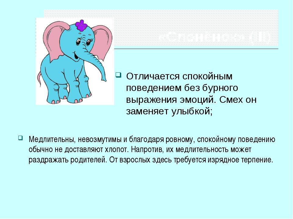 «Слонёнок» (III) Медлительны, невозмутимы и благодаря ровному, спокойному пов...