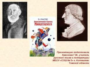 Презентацию подготовила Краснова Г.М., учитель русского языка и литературы МБ