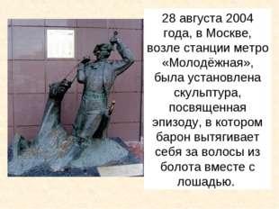 28 августа 2004 года, в Москве, возле станции метро «Молодёжная», была устано