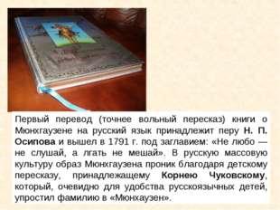 Первый перевод (точнее вольный пересказ) книги о Мюнхгаузене на русский язык