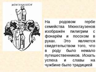 На родовом гербе семейства Мюнхгаузенов изображён пилигрим с фонарём и посохо