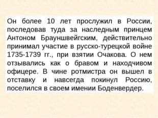 Он более 10 лет прослужил в России, последовав туда за наследным принцем Анто