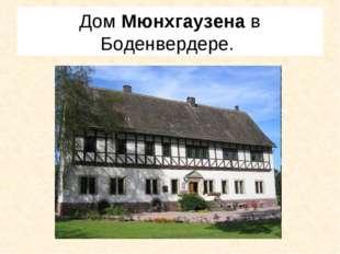 Дом Мюнхгаузена в Боденвердере.