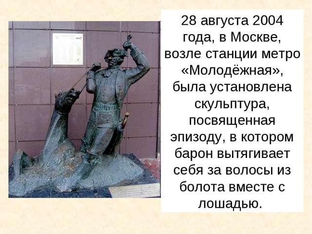 28 августа 2004 года, в Москве, возле станции метро «Молодёжная», была устано...
