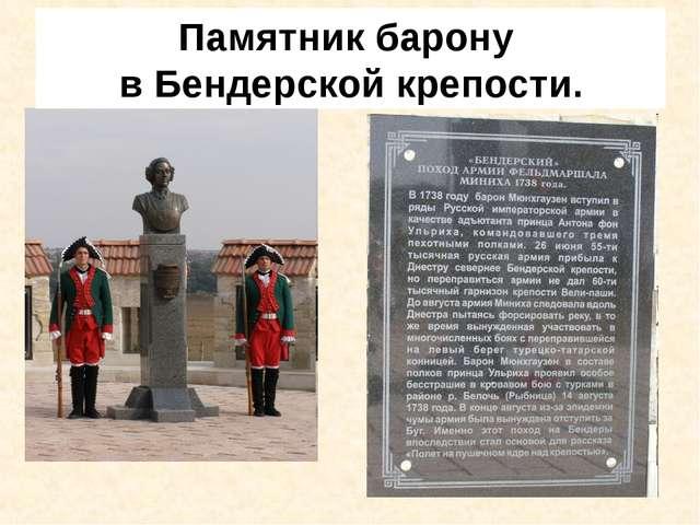 Памятник барону в Бендерской крепости.